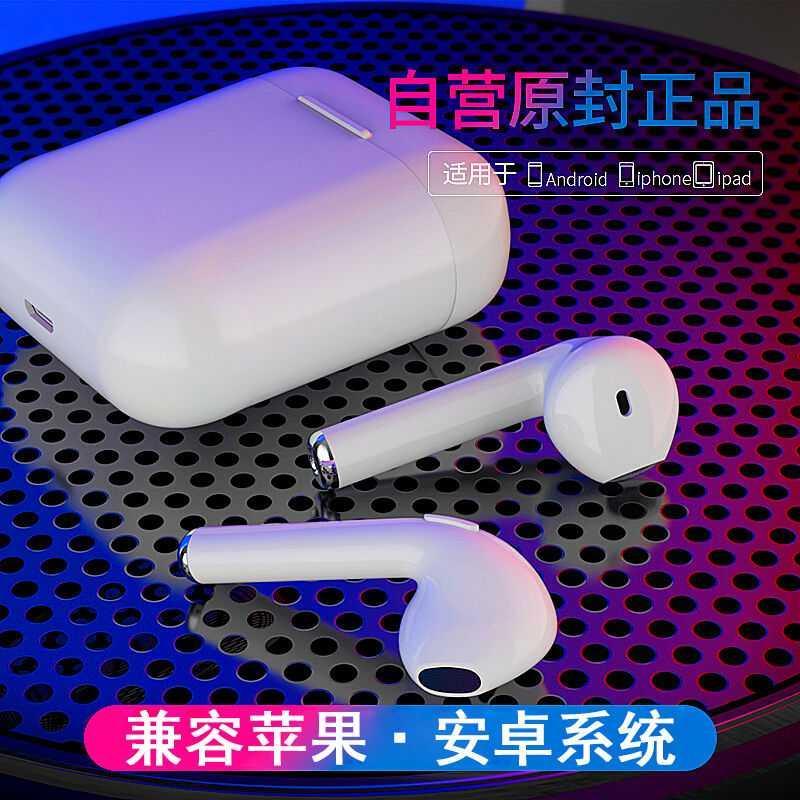 无线蓝牙耳机迷你双耳入耳式 支持所有手机通用苹果oppo华为vivo