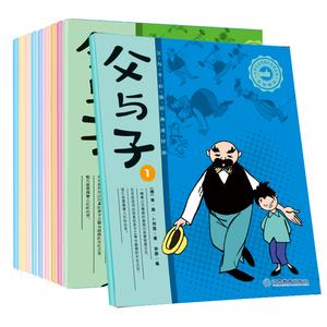 父与子全集 全套10册 彩图插画父与子书全集 非注音版 儿童漫画书全集正版彩色注音版学生漫画6-8-10岁小学生二年级课外读物父与子