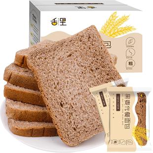 舌里黑全麦面包 整箱粗粮早餐零食品低0无糖精油代餐脂肪热量吐司