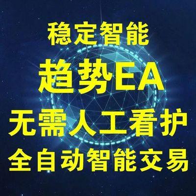 智能 自动 趋势 头皮 马丁 MT4 EA 对冲 套利 稳定