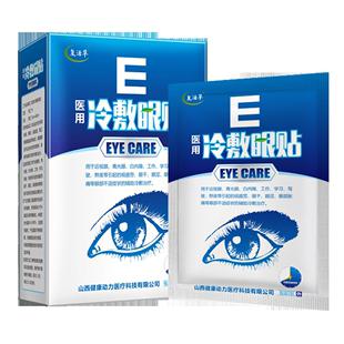 医用冷敷眼贴缓解眼疲劳护眼干涩近视学生电脑熬夜视力模糊眼膜