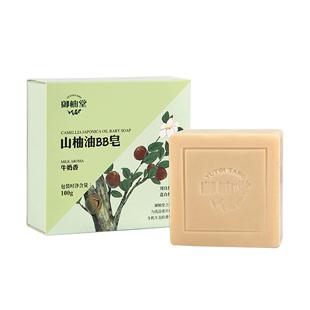 御柚堂山柚油植物精油皂牛奶BB皂控油保湿润肤洁面皂男女手工香皂