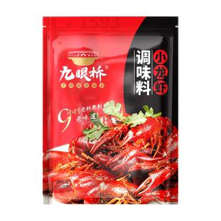 九眼桥麻辣小龙虾调料包配方炒花甲海鲜大闸蟹调料150g香辣蟹酱料