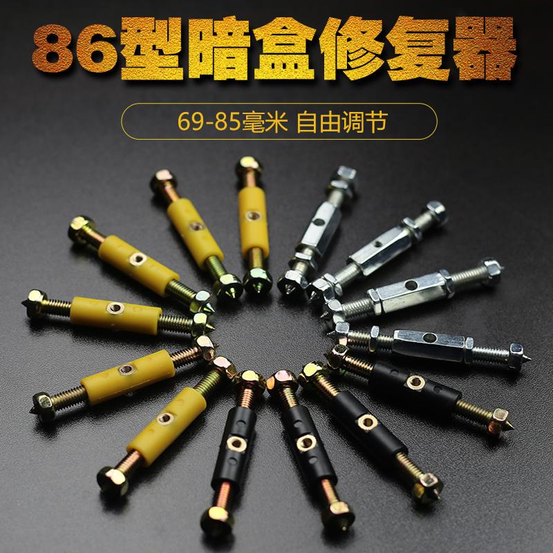 底盒修复器万能通用86型暗盒接线盒暗合底合开关插座接电线盒撑杆