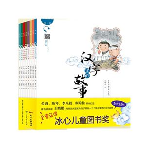 开学读一本好书 老师学校推荐书】汉字里的故事全8册拼音彩图注音版看图识字启蒙书小学生一二三年级课外阅读书籍3-6-12岁绘本读物