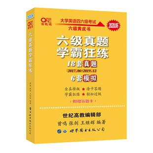 张剑黄皮书英语六级真题学霸狂练