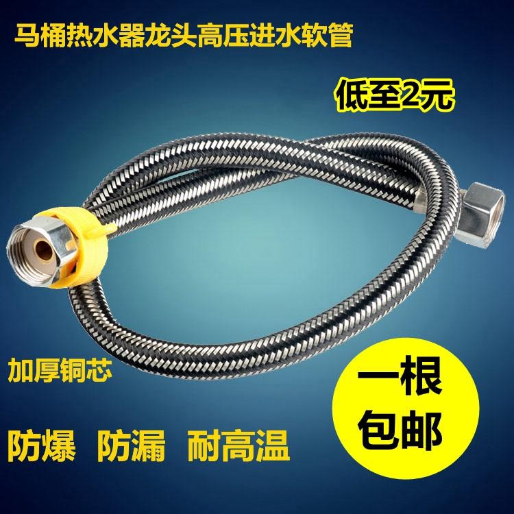 全304不锈钢防爆通用编织软管尖头冷热水龙头进水管配件4分40cm起