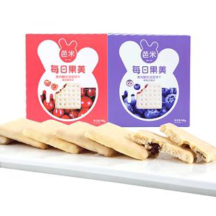 芭米酸奶涂层水果夹心饼干180g*2盒草莓味网红零食乳酪饼干糕点