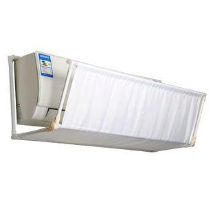 空调遮风板挡风板冷气导风罩防风