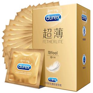 【焕金超薄】杜蕾斯避孕套男女用安全套套搭配持久装延时官方正品
