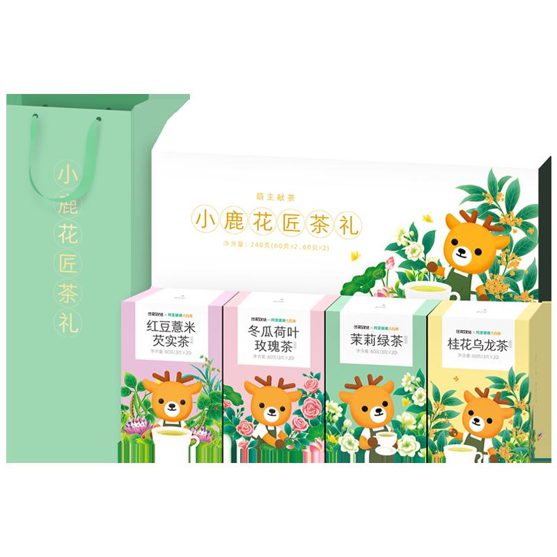 养生花茶礼盒红豆薏米玫瑰桂花乌龙茉莉绿茶4种花茶礼盒阿里健康