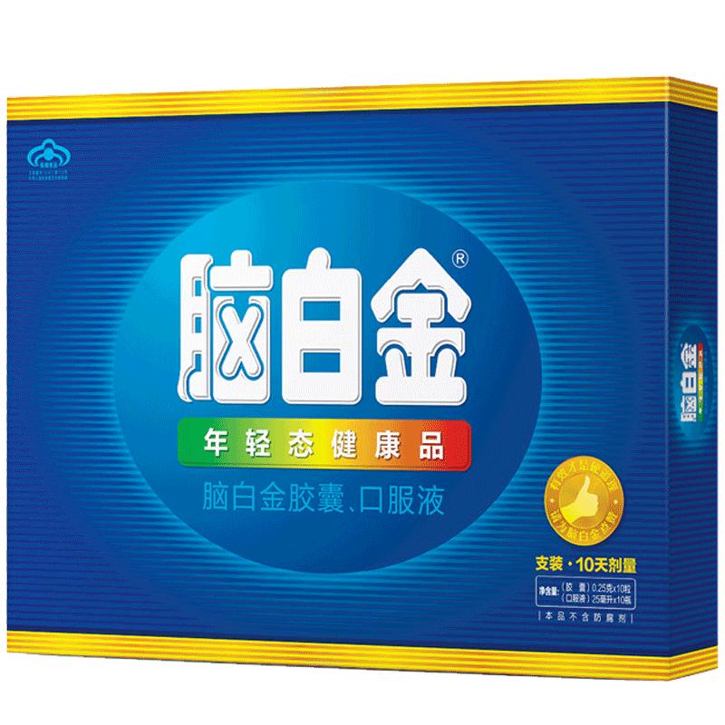 【买2送氨基酸】脑白金正品口服液礼盒