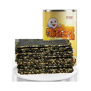 吉侬坡芝麻味夹心海苔脆罐装即食坚果巴旦木宝宝儿童孕妇休闲零食