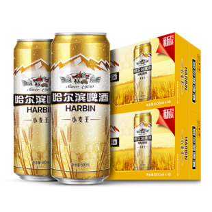 Harbin/哈尔滨啤酒小麦王550ml*40听 整箱量贩易拉罐促销装