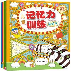 儿童记忆力专注力观察力训练书5册儿童全脑思维训练游戏书 儿童书籍 3-6-7岁益智游戏智力脑力开发儿童观察力想象力训练书包邮正版