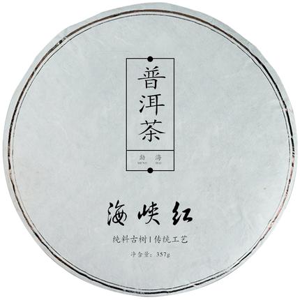 海峡红茶叶 陈年熟茶普洱茶茶叶七子饼古树茶散茶礼盒装357g
