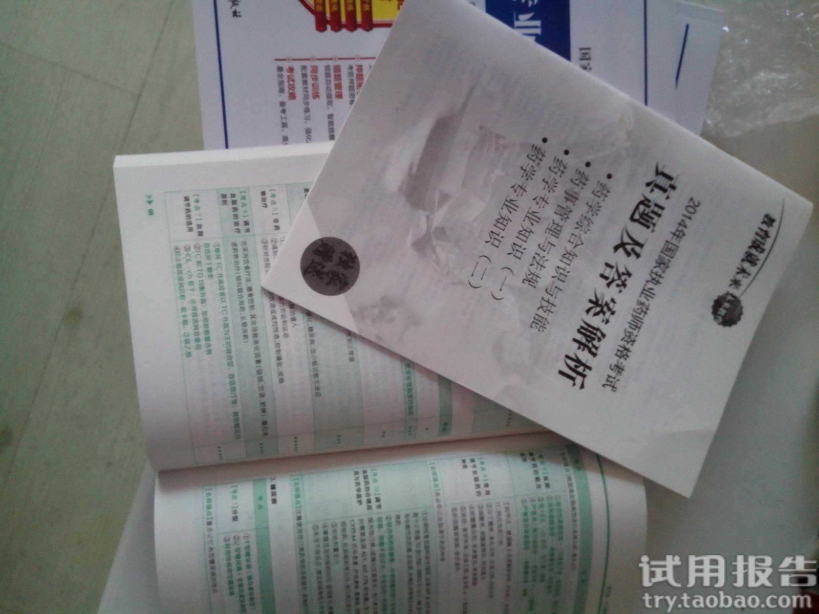 执业药师考试资格