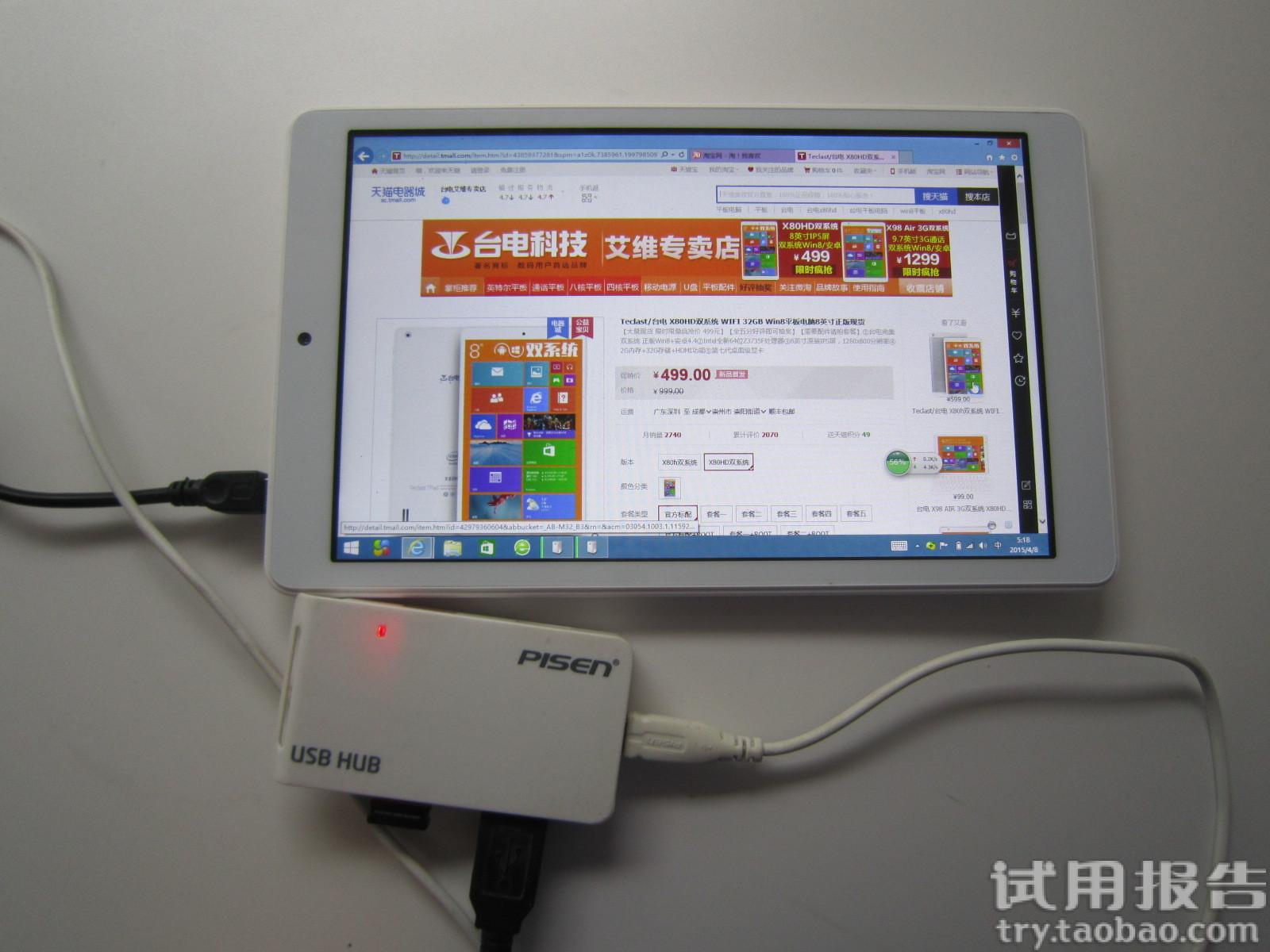 台电x80hd双系统