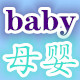 宝贝baby母婴用品
