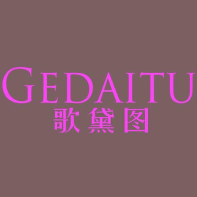 歌黛图内衣服饰厂