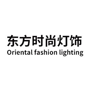 东方时尚灯饰
