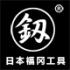 zhyzhz19870916五金机电厂