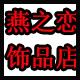 燕之恋diy饰品店