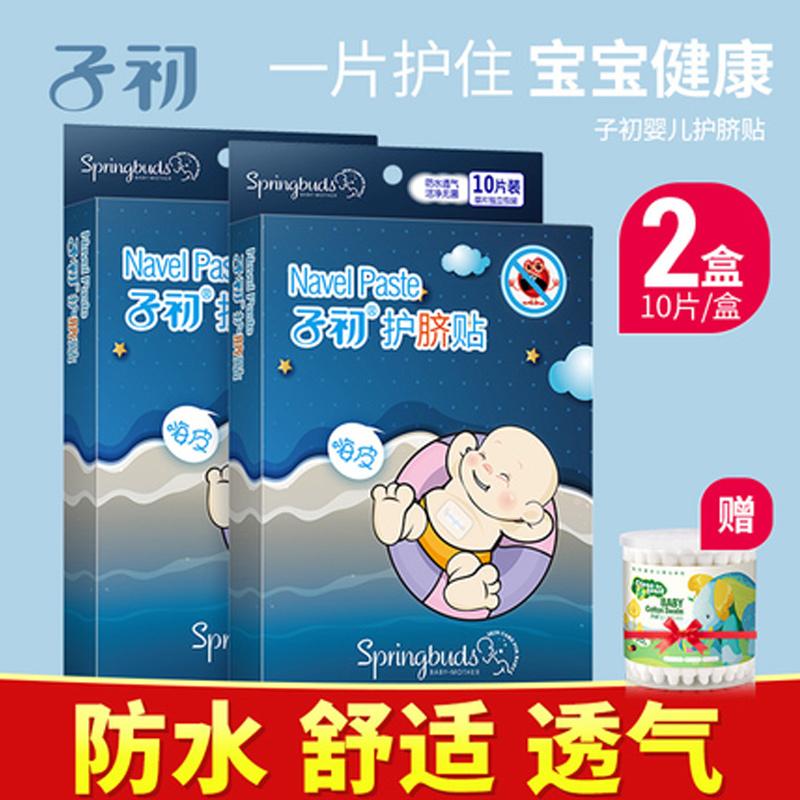 婴儿肚脐贴透气新生儿宝宝护脐贴防水洗澡游泳贴脐带贴10片*2
