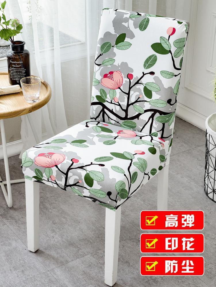 椅子套垫子靠背一体北欧风格凳子套罩长方形椅套椅垫套装连体家用