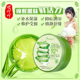哎吖吖芦荟胶正品补水保湿乳液祛
