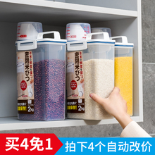 日本asiz1el 家oo储米箱 装米面粉盒子 防虫防潮塑料米缸