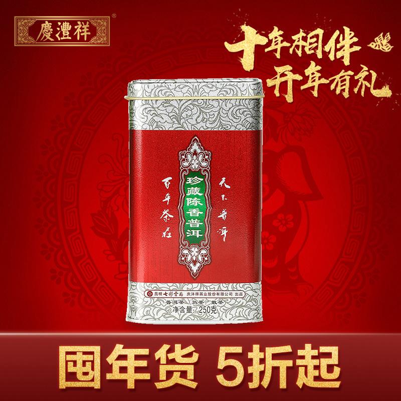庆沣祥普洱茶 陈香普洱芽茶 普洱茶熟茶散茶 庆丰祥正品芽茶250g