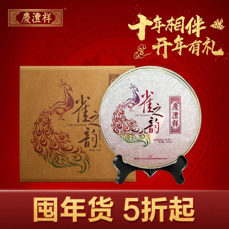 七彩云南庆沣祥雀之韵普洱茶熟茶庆沣祥七子饼茶茶叶357g
