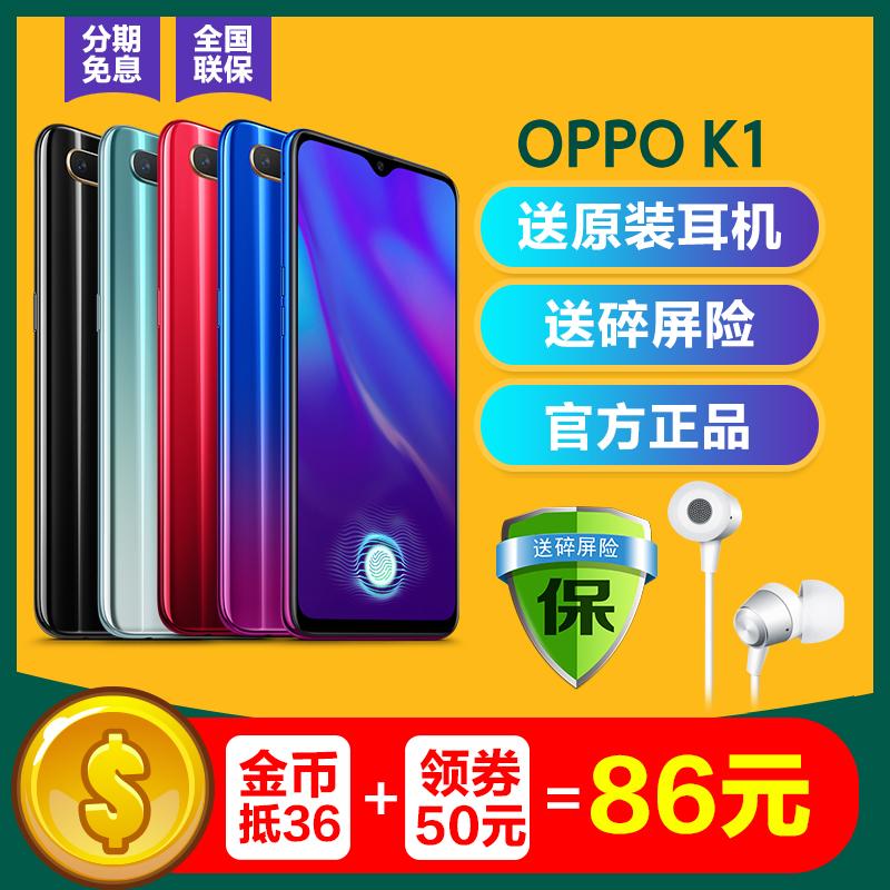 领券减50 OPPO K1官方新品oppok1手机旗艦店0pp0k1 k1oppo手机新