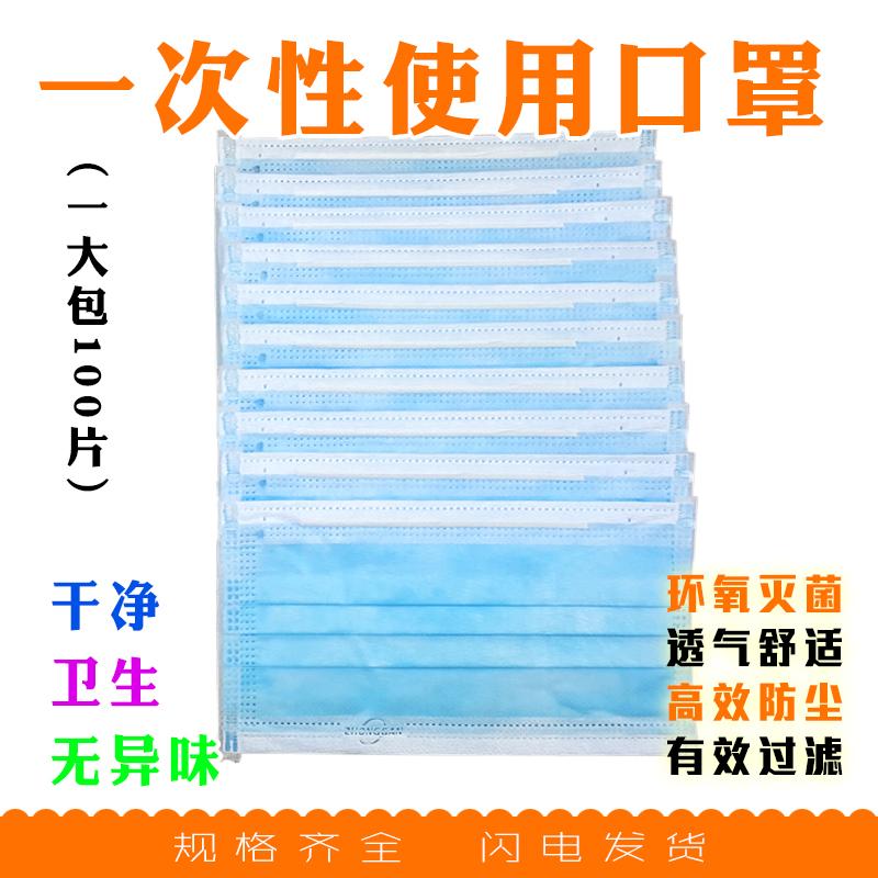 一次性口罩医用无菌加厚透气美容防尘抗菌灭菌单独三层独立包装
