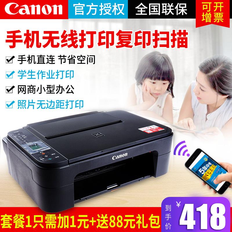 佳能TS3180家用学生小型无线彩色喷墨照片打印机复印机扫描一体机