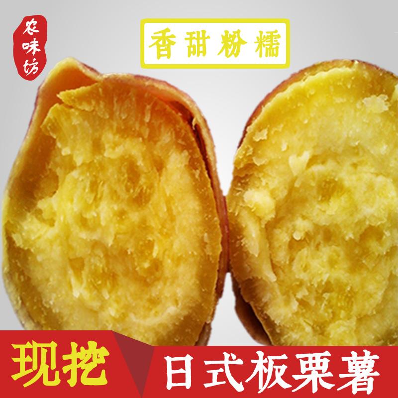 日式板栗薯新鲜小香薯海南澄迈桥头富硒地瓜沙地番薯有机红薯5斤