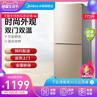 Midea/美的 BCD-172CM(E)双开门小型双门母婴儿童家用小冰箱