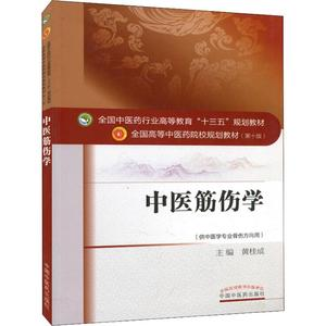 Traditional Chinese Medicine Traumatology (for the direction of traditional Chinese medicine bone injuries) Huang Guicheng Genuine books Xinhua Bookstore flagship store Wenxuan official website China Traditional Chinese Medicine Press University textbooks College of science and medicine