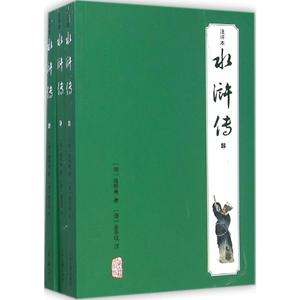 The Water Margin (Ming) by Shi Naiying; (Qing) Jin Shengtan Commentary Works Chinese and Foreign Masters Original Works World Literature Masterpieces Classic Novels Literature Social Science Books Best-selling Books Shanghai Ancient Books Publishing House