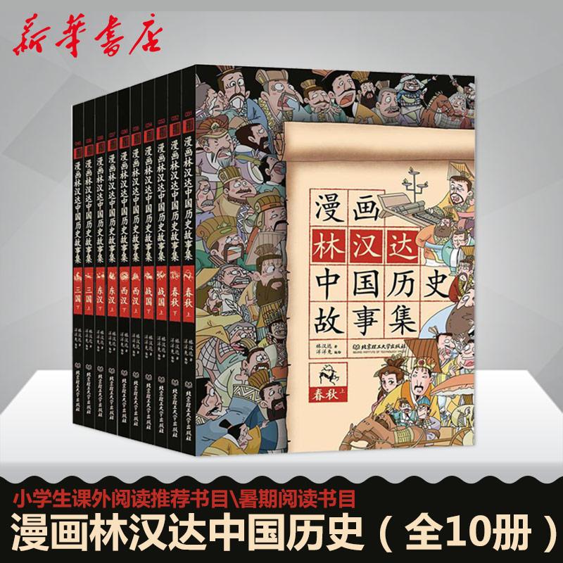 漫画林汉达中国历史故事集(全套10册)漫画版小学版6-9-12岁写给儿童的漫画故事书吴姐姐相关系列中华上下五千年儿童历史大百科书籍