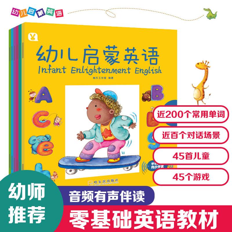 幼儿启蒙英语教材全套6册 3-6岁宝宝学英语的书早教学前有声英语绘本儿童入门教材自学零基础幼儿园英语