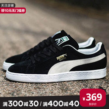 Puma puma men's shoes and women's shoes 2020 new suede Li Xian same casual shoes board shoes sports shoes 352634