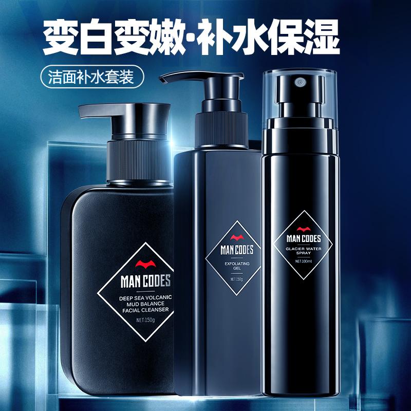 左颜右色去角质男士洗面奶爽肤水喷雾控油补水保湿化妆品护肤套装