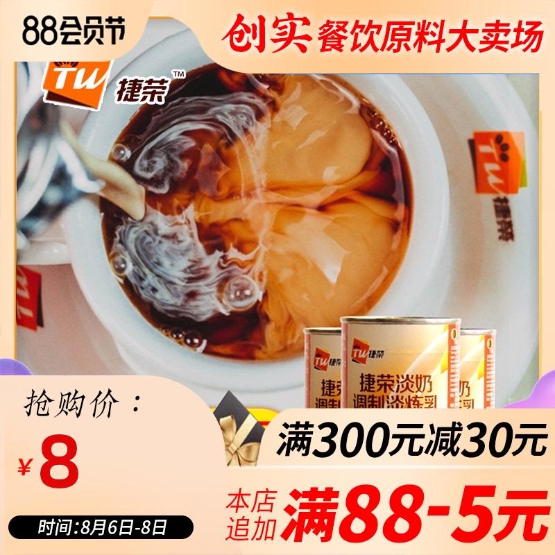 捷荣植脂淡奶淡炼乳 炼奶调制 390g罐装咖啡好伴侣0反奶精炼乳