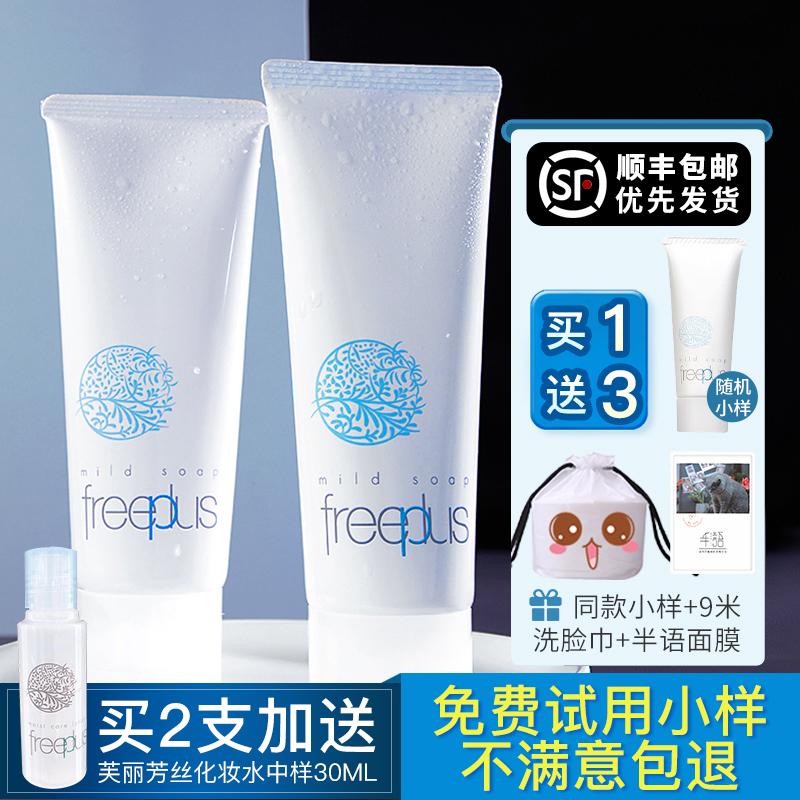 日本Freeplus芙丽芳丝洗面奶女进口温和深清洁氨基酸泡沫洁面乳男