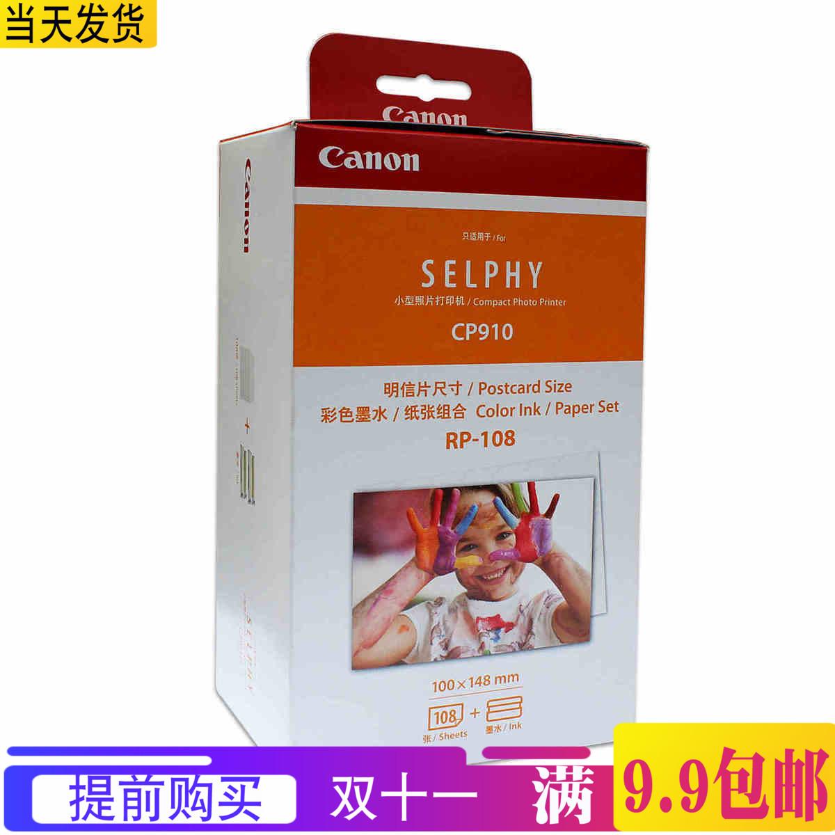 现货正品佳能6寸4R热升华RP-108 RP-1080V CP910 CP1200 专用相纸