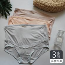 孕妇内裤纯棉孕晚mu5莫代尔裤bo调节孕期裤头高腰怀孕期中期