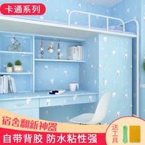 立體牆貼卧室溫馨客廳裝飾房間宿舍壁紙電視背景牆3d牆紙自粘防水
