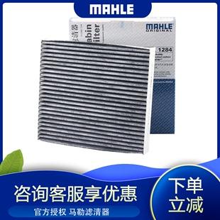 适用于广汽传祺GS4空调滤芯GA3汽车GA3S视界空调格马勒空调滤清器